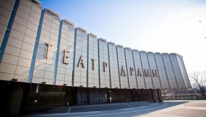 Краснодарский академический Театр Драмы